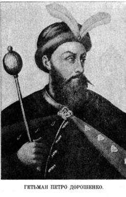 Гетман Петр Дорошенко