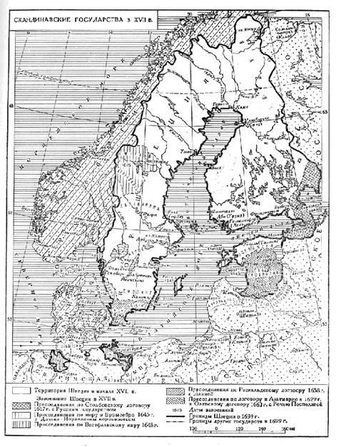 Історія воєн у Швеції в XVII столітті